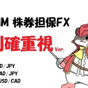 DMMFX・ 株券担保サービスで手動トラリピ(利確重視)米ドル・加ドル【マネパも】