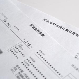 三菱UFJフィナンシャル・グループ中間配当金