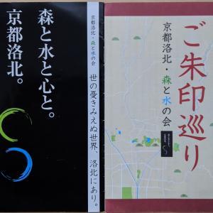京都旅行記③御朱印と朝食とパン屋さん