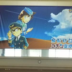 鳥取旅行記①最近流行り?の愛称のある空港~観光タクシー
