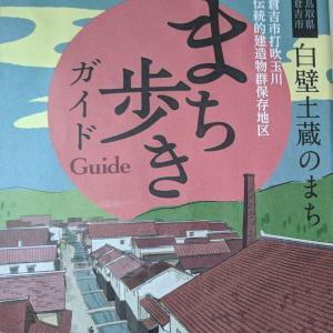 鳥取旅行記⑤鳥取駅から西へ移動~白壁の街を散策
