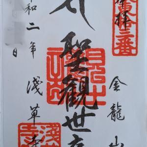 〈御朱印めぐり〉浅草寺(東京都)~一度は行っておきたい誰もが知る観光スポット~