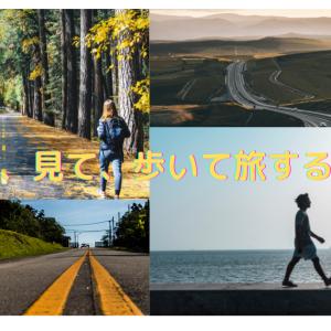 読んで、見て、歩いて観光する街道の旅【東海道編】