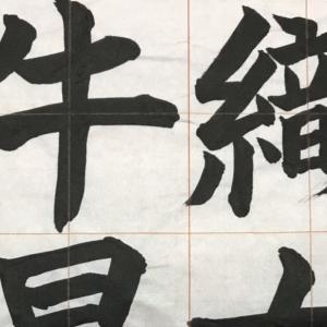 日本習字 7月号 準二段 昇段