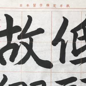 日本習字12月号