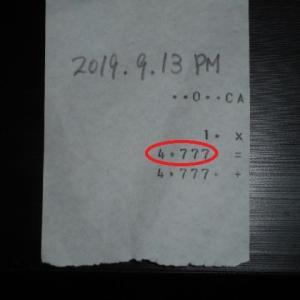 昨日マビニで両替。先週の時と比べると大きな差でした。