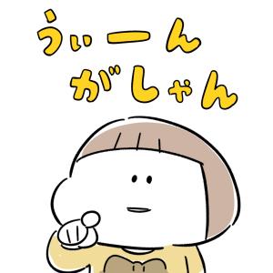 うぃーんがしゃん