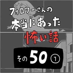 怖い話その50「幽体離脱をやめたら」①
