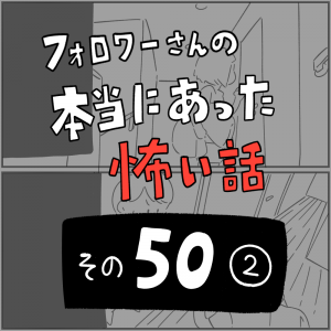 怖い話その50「幽体離脱をやめたら」②