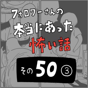 怖い話その50「幽体離脱をやめたら」③