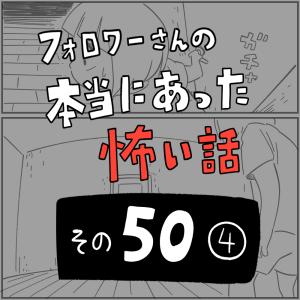 怖い話その50「幽体離脱をやめたら」④