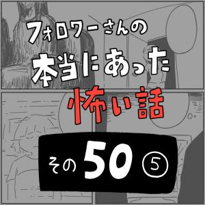 怖い話その50「幽体離脱をやめたら」最終話