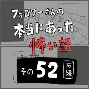 怖い話その52「内藤さん」前編