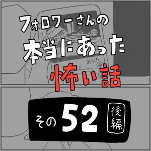怖い話52「内藤さん」後編