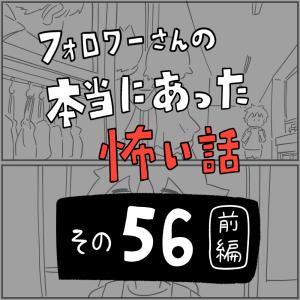 怖い話56「隣のお姉さん(花火編)」前編