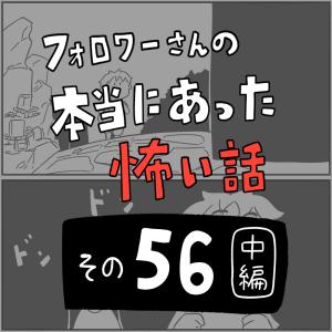 怖い話56「隣のお姉さん(花火編)」中編