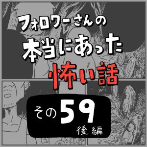 怖い話59「配信者(O池編)」後編