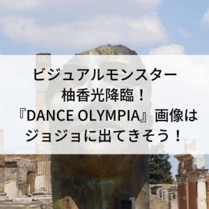 ビジュアルモンスター柚香光降臨!『DANCE OLYMPIA』画像はジョジョに出てきそう!
