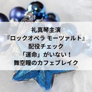 礼真琴主演『ロックオペラ モーツァルト』配役チェック「運命」がいない!舞空瞳のカフェブレイク