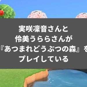 実咲凜音さんと伶美うららさんが『あつまれどうぶつの森』をプレイしているご様子
