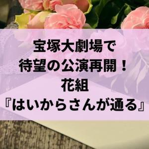宝塚大劇場で待望の公演再開!花組『はいからさんが通る』