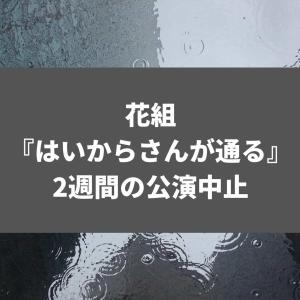 花組『はいからさんが通る』が2週間の公演中止と人気声優・関俊彦の感染報道