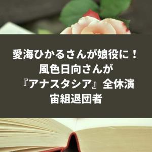 愛海ひかるさんが娘役に!風色日向さん『アナスタシア』全休演と宙組退団者