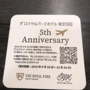 羽田空港国際線ターミナル内のホテル 積極的に利用することにした理由
