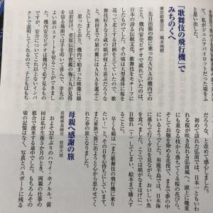 「歌舞伎の飛行機」と「吉野家の飛行機」 どちらに乗りたいですか?