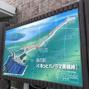 美空ひばりの直筆の手紙に驚く 道の駅「美幌峠」