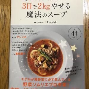 Atsushi のスープレシピ「モデルがこっそり飲んでいる」 この本はオススメ