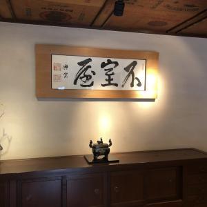 「加賀麩 不室屋」と「スコール金沢」どちらも美味 金沢市(石川県)