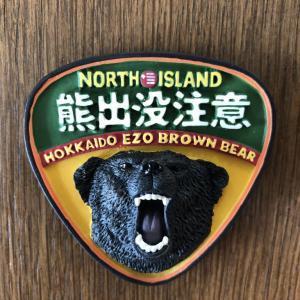 ここでも熊出没注意!  根室半島 北海道