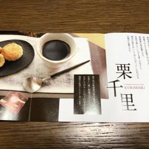 福岡空港で買えます 全国第1位グランプリ 栗のお菓子「栗千里」 福田屋 熊本市