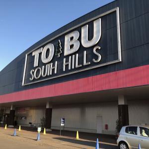 このスーパーがあるから移住者が多い? 東武サウスヒルズ 中標津町 北海道