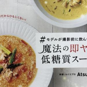 「魔法の即ヤセ 低糖質スープ」この本も買いました 。美味しく食べてやせたいから。