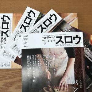 雑誌「スロウ」この雑誌を読むと北海道を旅したくなる
