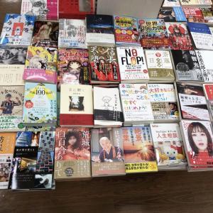 斎藤一人さんがバシャールの本を読んでいる?
