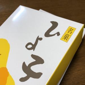 名菓「ひよ子」を東京みやげとしていただいたのですが「ひよ子」は福岡のお菓子では? いつから東京のお菓子になったのでしょうか?