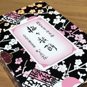 「梅ヶ枝餅」が福岡空港でも買えます 「かさの家」 太宰府天満宮