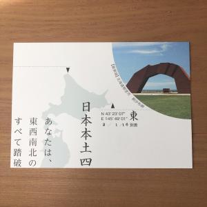 日本本土四極を制覇しませんか? 過去最多更新「最東端」到達証明書の交付 根室市 北海道