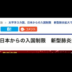 太平洋3カ国が日本からの入国を制限(2月6日) これが太平洋以外の国にも広がらないことを祈っています