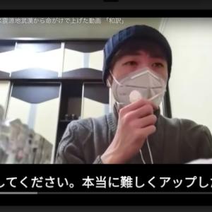 中国について嫌いだという感情を持っている方へ(私もそうでしたが) オススメのYoutube 動画 新型コロナウイルス肺炎
