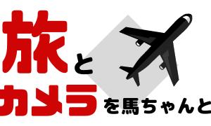北海道旅行 ~カラヴァッジョ展に行きたくて~