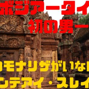 カンボジア-タイ旅行2日目① ~東洋のモナリザがいなかった!?バンテアイ・スレイへ~