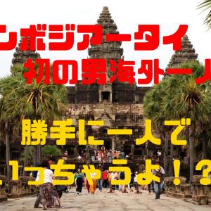 カンボジア-タイ旅行予定立案 ~勝手に1人で行っちゃうよ!?~