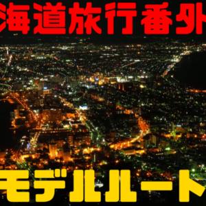 北海道旅行番外編 函館旅行モデルルート考察