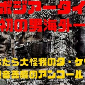カンボジアータイ旅行2日目③ ~落ちたら大怪我のタ・ケウと巨大観音菩薩のアンコール・トム~