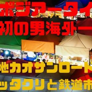 カンボジア-タイ4日目② 聖地カオサンロードでボッタクリと鉄道市場