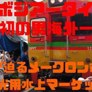 電車が迫るメークロン市場と観光用水上マーケット【カンボジア-タイ5日目①】